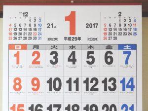 平日・日祝・土曜日の色分けが違う3色カレンダー