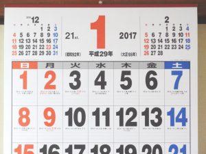 西暦・和暦が併記されているカレンダーが若干便利
