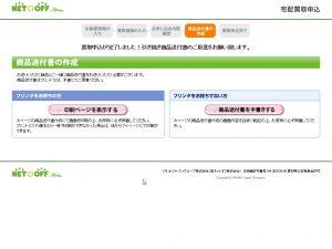 ネットオフさんの商品送付書の作成画面