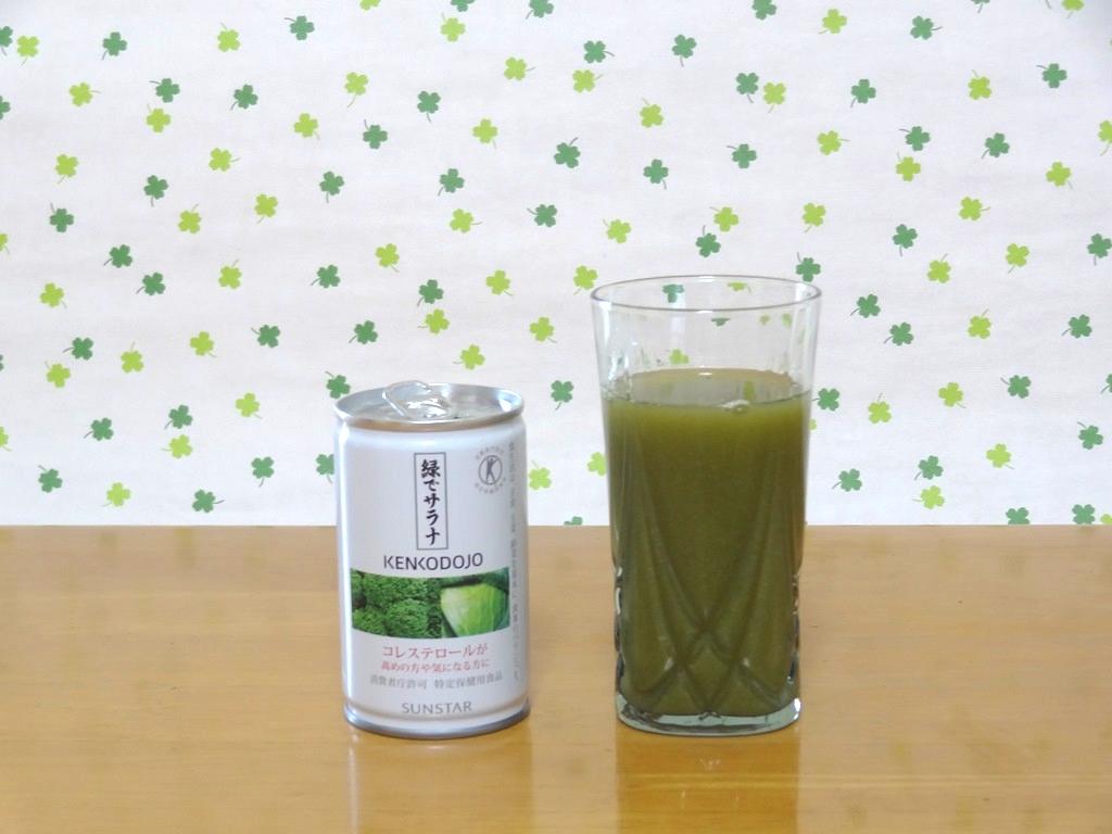 緑でサラナ、1缶