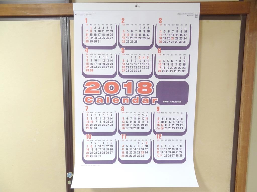 2018年のジャンボカレンダー