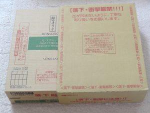 箱が二重になっている緑でサラナ