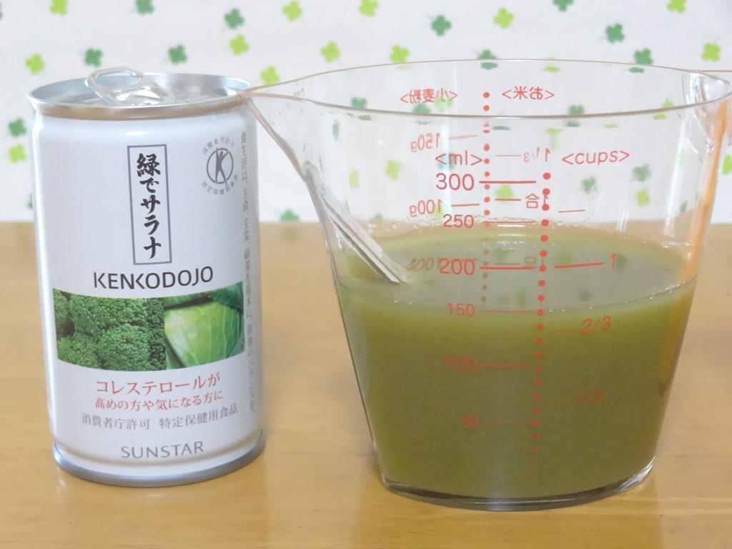 緑でサラナは、150ml