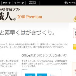 Windows用年賀状・住所録作成ソフト 「宛名職人2018 Premium」