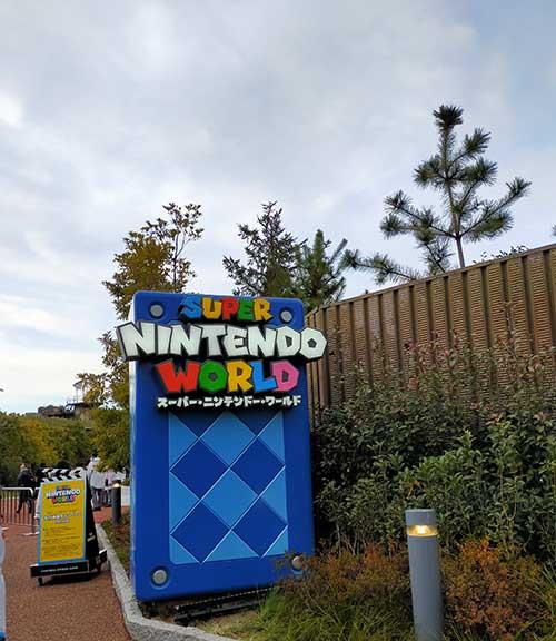 「スーパー・ニンテンドー・ワールド」エリアの入り口