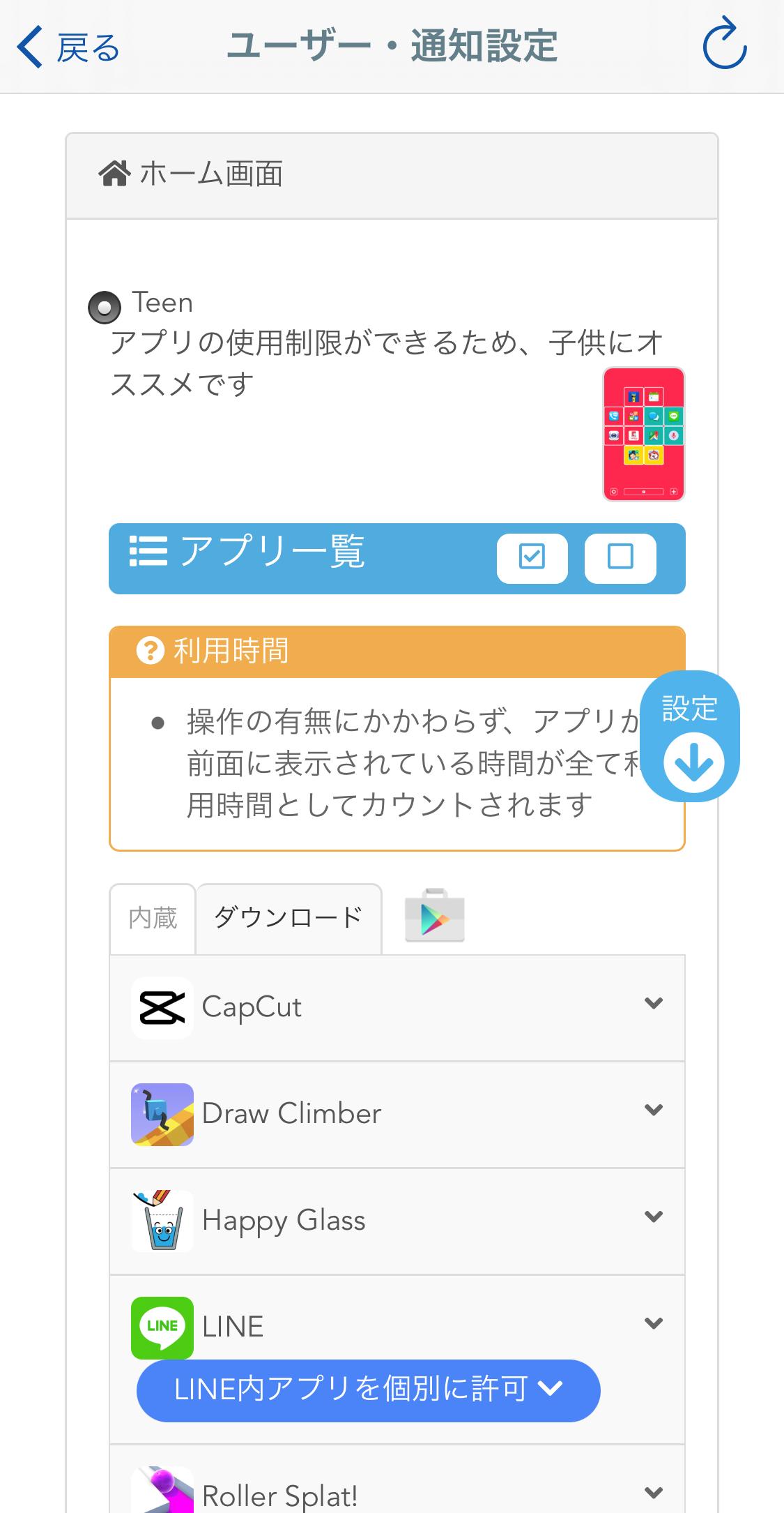 追加したアプリの制限も同じように可能